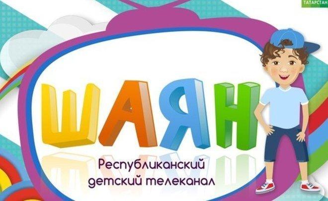 Детский телеканал на татарском языке «ШАЯН ТВ» теперь доступен на смартфонах